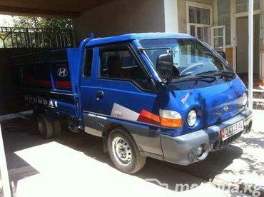 портер такси Бишкек Вывоз мусора Грузчики  в Бишкек