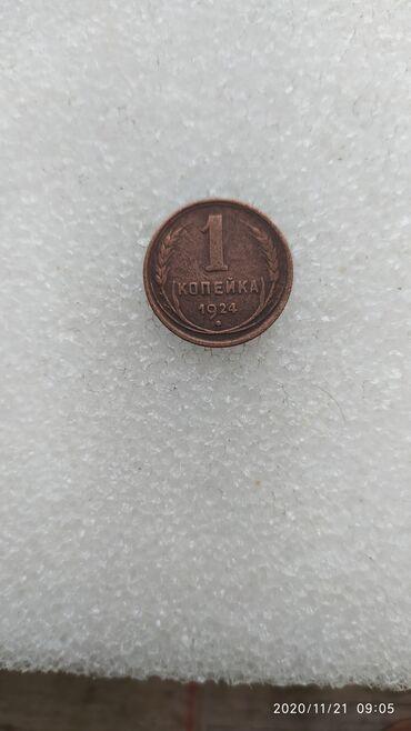 Продаю монету 1 копейка 1924 года.Медная