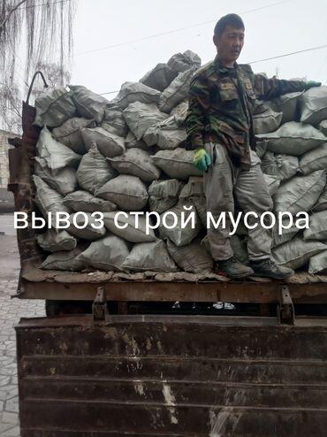 грузовые автомобили до 3 5 тонн в Кыргызстан: Самосвал По городу | Борт 8000 кг. | Переезд, Грузчики