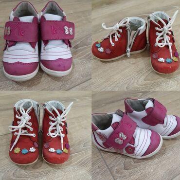 детские обувь в Кыргызстан: Детские ортопедические ботиночки, кожаные 100%,ножки не потеют, не