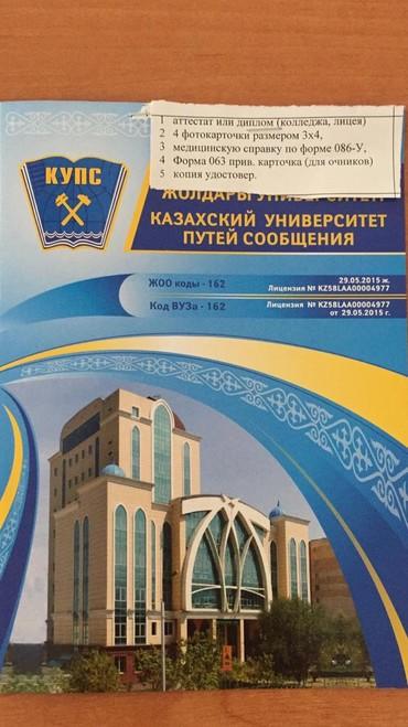 Услуги - Чон Сары-Ой: Казахстанский Университет Путей и Сообщения приглашает Вас на обучение