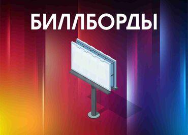 пансионат жар птица иссык куль в Кыргызстан: Размещение рекламы | Брандмауеры, Билборды, рекламные щиты | Придорожные области, Над дорогой