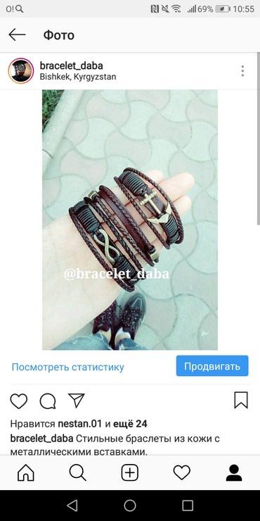 Мужские браслеты. в Бишкек