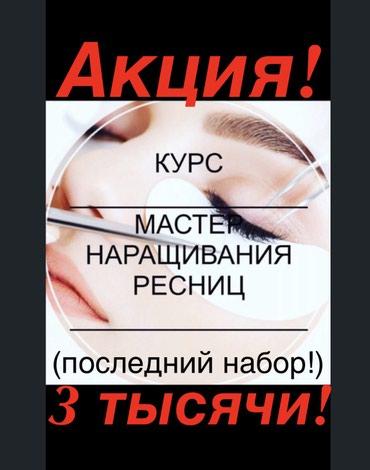 Начинаем марта 🥳 в Бишкек