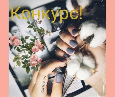 Мода, красота и здоровье - Лебединовка: Конкурс ! Бесплатный Маникюр!  Маникюр +покрытие +дизайн!  Участвуй в