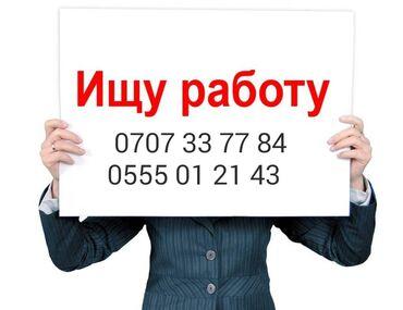 работа без опыта работы в Кыргызстан: Опытные строители ищут работу.Отделочные работы :Стяжка