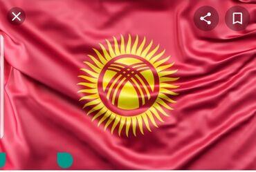 жарнама в Кыргызстан: Флаг Флаги  Флажки Печать флагов  Принт флагов  Шелкография  Сублимаци