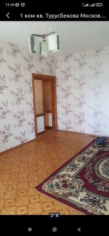 купить кв в бишкеке in Кыргызстан | АВТОЗАПЧАСТИ: 105 серия, 1 комната, 41 кв. м Без мебели