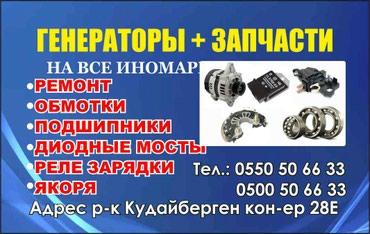 генераторы kraft в Кыргызстан: Генераторы, БМВ, Мерседес,BMW, Mercedes, новые