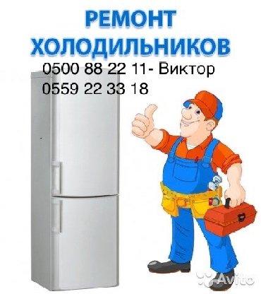 у вас дома в Кыргызстан: Ремонт холодильников.   Ремонт стиральных машин.  Instagram - restar