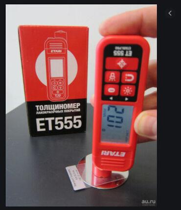 толщиномер horstek tc 715 в Кыргызстан: Толщиномер ET 555