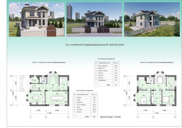Услуги архитектора:АРХИТЕКТОР г.БишкекПроект домов и