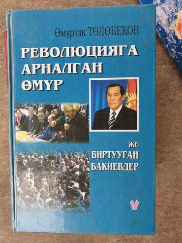 Мин бир тун китеп - Кыргызстан: Дайым актуалдуу китеп