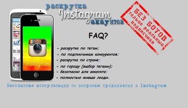 раскрутка instagram № 1 в кыргызстанеполучи до 5000 живых в Бишкек