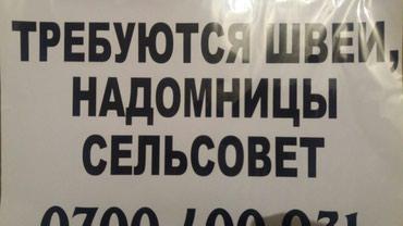 СРОЧНО требуются швеи и надомницы лебединовка О7ОО400931 О7О817О337 в Лебединовка