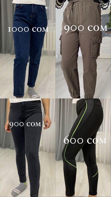 Джинсы брюки лосины