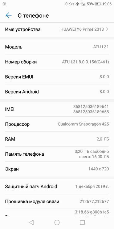 Huawei quidway - Кыргызстан: Продам HUAWEI. Y6 срочно срочно