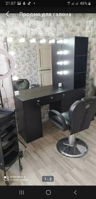 Работа - Кант: Продаю парехмахерское зеркало со шкафом