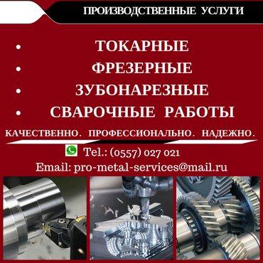 производственные услуги токарные, фрезерные, зубонарезные и в Бишкек