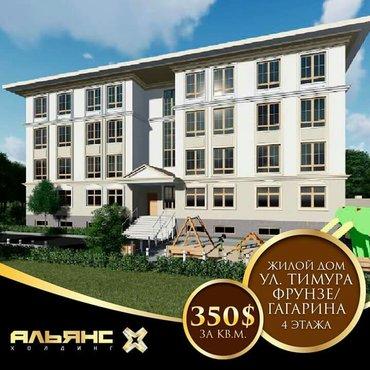 Спешите приобрести доступное жилье для всех!!! Только до нового года  в Бишкек