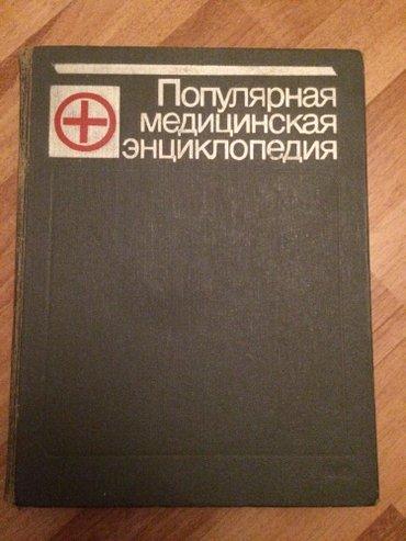 Bakı şəhərində Hekimler ücün rus dilnde ela kitab ela veziyyetdedir