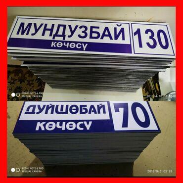 """Таблички Уличные таблички Номерные табличкиРЦ """"Мандарин""""Весь спектр"""
