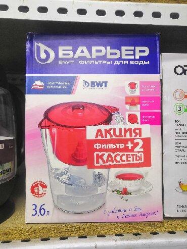 фильтр для кофемашины делонги в Кыргызстан: Фильтр Барьер для воды Объем 3, 6 литра 2 фильтра в комплекте