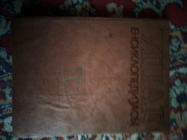 Bakı şəhərində Kitab uşaq ensiklopediyası