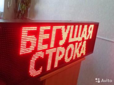 шредеры 16 в Кыргызстан: Продаю двухстороннюю Led бегущую строку размером 100*20 см (96*16). С