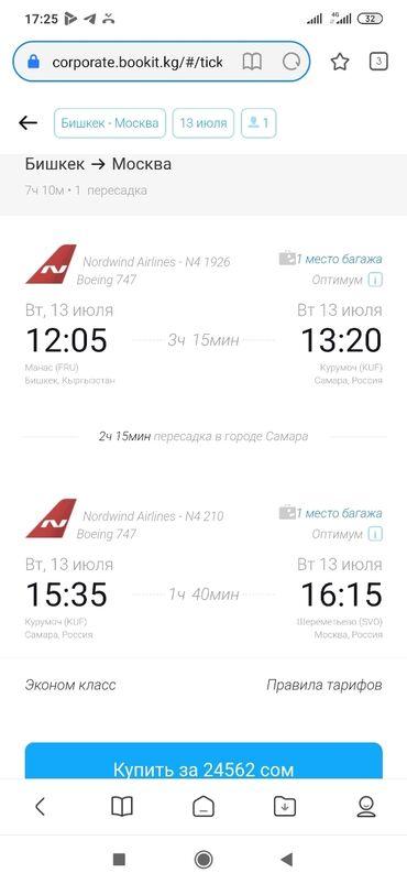 Услуги - Джалал-Абад: Авиабилеты по всем направлениям
