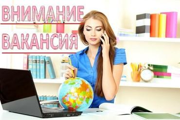 ТРЕБУЕТСЯ ОПЕРАТОР ТЕЛЕФОНИСТ с10.00 до 18.00,5/2 в Бишкек