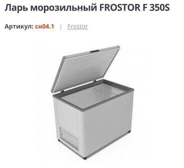 индюк гриль бишкек цена в Кыргызстан: Морозильный ларь, состояние идеальное, новое, производство Россия