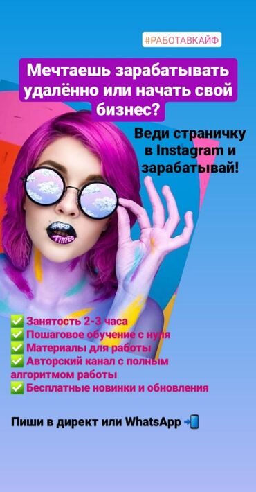 Работа в Баетов: УДАЛЁННАЯ РАБОТА Более 500 видов для заработка в интернете!СММ