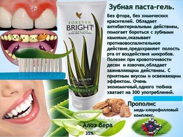 Зубная паста на основе алоэ вера - это в Бишкек