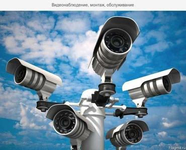 Системы - Кыргызстан: Видеонаблюдение :Видеонаблюдение :GSM сигнализации:аудио, видео