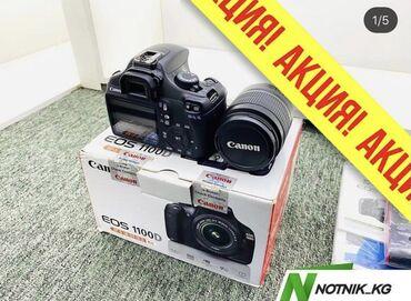 сканер canon в Кыргызстан: Акция-акция    фотоаппарат-canon  фотики новые  -модель-eos 1100d  -об