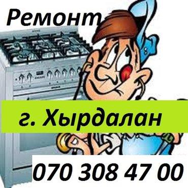 ремонт газовых плит - Azərbaycan: Ремонт Газовых Плит-Установка-Диагностика-Ремонт-Замена и ремонт