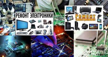 Печать текста на дому работа - Кыргызстан: Ремонт | Принтеры, оргтехника | С выездом на дом
