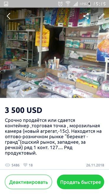 Сдается торговая точка.. в Бишкек