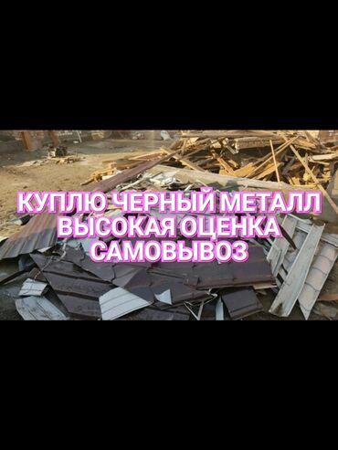 черный металл прием цена in Кыргызстан | СКУПКА ЧЕРНОГО МЕТАЛЛА: Куплю черный металл принимаем высокие цены самовывоз беловодск сокулук