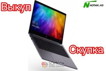 купить пластиковый шифер в бишкеке в Кыргызстан: Куплю ноутбукСкупка ноутбукапродажа ноутбуков,продажа телефонов,купить
