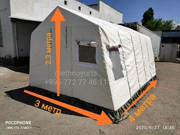 Палатки в Кыргызстан: Чабанская Дом-Палатка.Малчыга чатыр үй!Каркас:Разборный каркас(Без