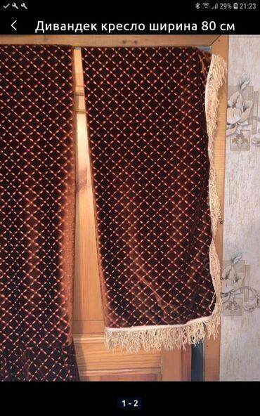 Дивандек кресло ширина 80 см  Длина 125 Две штуки  На диван дивандек д