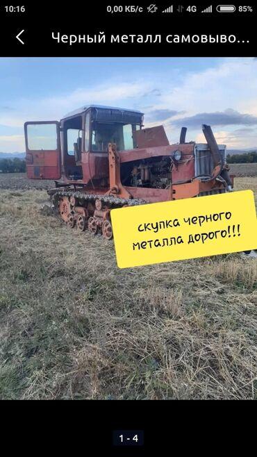 алюкобонд бишкек цена в Кыргызстан: Куплю чёрный металл старый трактор либой афто цена договор самовывоз