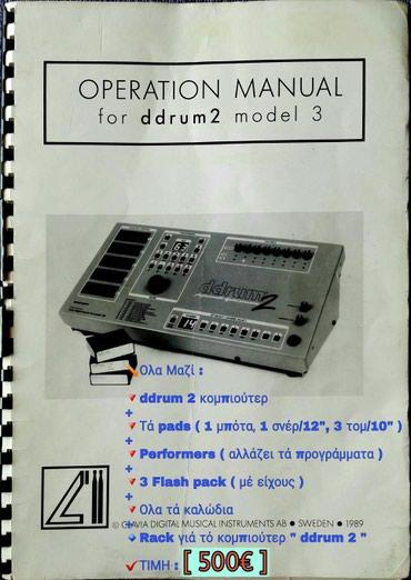 """Ηλεκτρονικά Ντραμς """"ddrum 2"""" model 3. Αποτελείται από :  - ddrum 2 κο"""