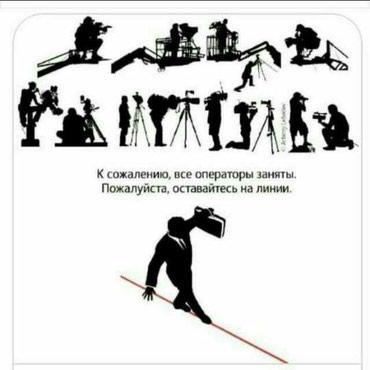 Ишу работу оператора, фотограф, в Бишкек