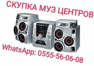 Скупаем музыкальные центры! Фото на WhatsApp