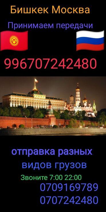 наушники real el в Кыргызстан: Жук жеткируу кызматы Бишкек Москва