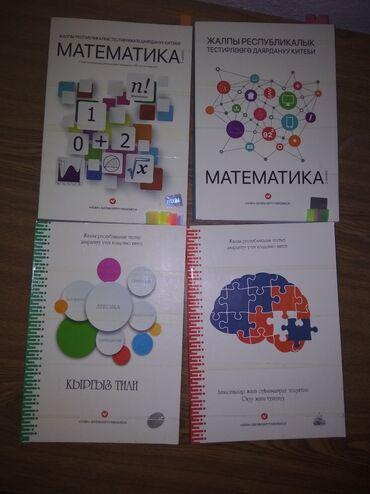 книги для подготовки к орт в Кыргызстан: Книги для подготовки к ОРТ (nova) За все эти книги 700 сомов  Готова