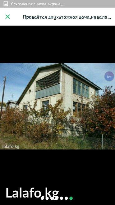 Продам Дом 45 кв. м, 4 комнаты